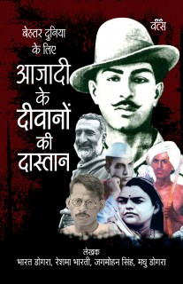 Bharat Dogra hindi cover front